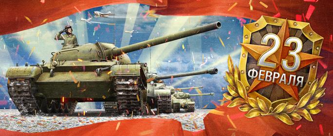 Открытка к 23 февраля с танками